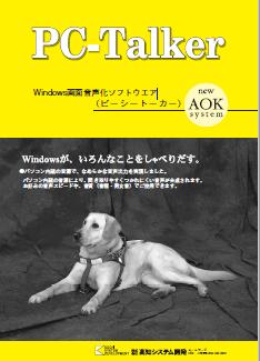 PC-Talker Neo Plusの写真